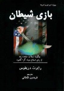 bazi-e-sheytan