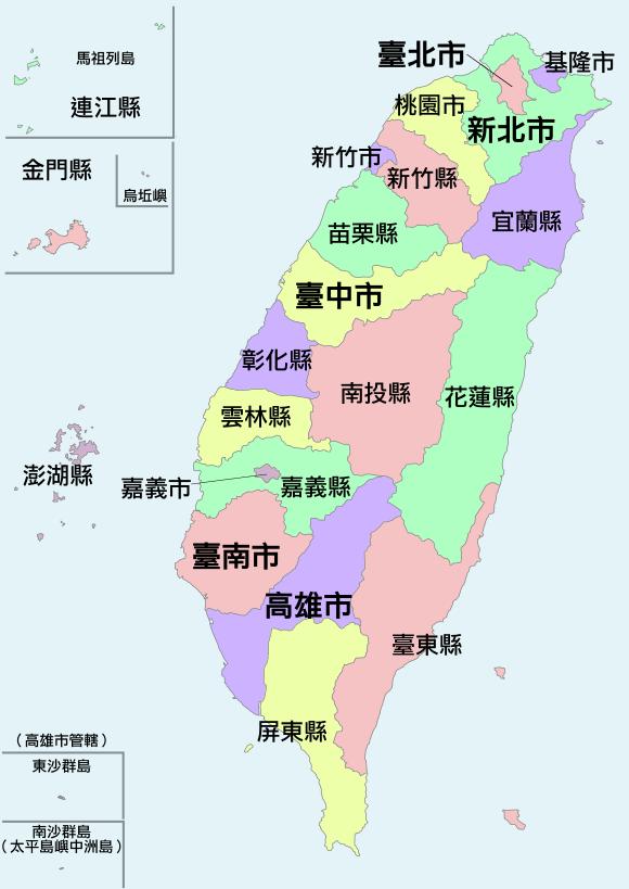 「台灣行政區」的圖片搜尋結果