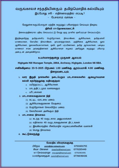 Tamil for  Future Children-v2.02