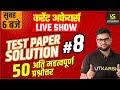 Current Affairs | Test Paper Solution #8 By Kumar Gaurav Sir | Utkarsh Classes