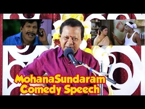 MohanaSundaram Latest Comedy Speech parithabangal || Tamil Comedy Speech || Amudhum Thamizhum
