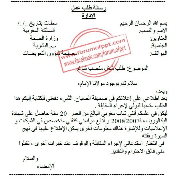 Demande D'emploi Lettre En Arabe   Employment Application