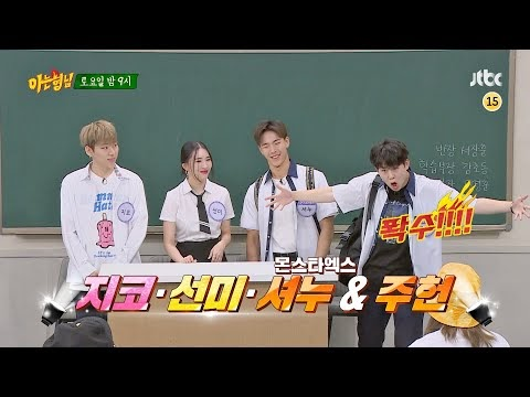 "MONSTA X's Shownu And Jooheon Delight Viewers With Their Appearance On ""Knowing Bros"" oleh - fandomkorea.xyz"