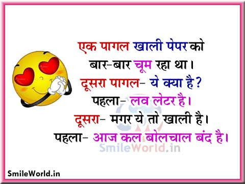 Hindi Jokes 4u Pagal Lover Jokes In Hindi Images For Facebook Status