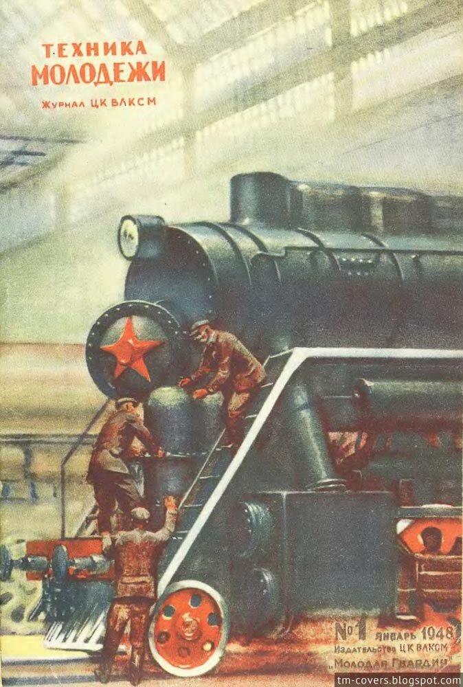 Техника — молодёжи, обложка, 1948 год №1