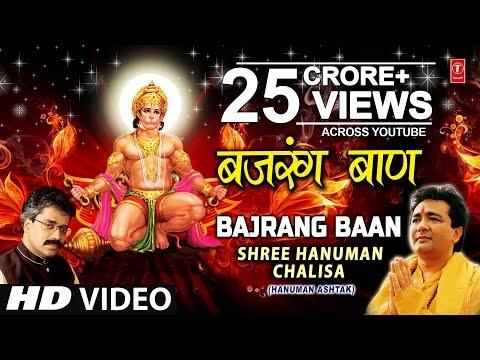 Bajrang Baan Lyrics In Hindi श्री बजरंग बाण