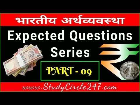 Indian Economy Expected Questions Part - 09 For Upcoming Exams | अर्थव्य...