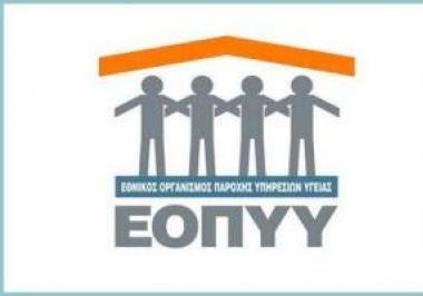 Ανακίνηση του ζητήματος υπαγωγής του τομέα υγείας του ΕΤΑΑ στον ΕΟΠΥΥ. Δήλωση Προέδρου ΔΣΑ