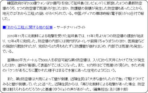 http://news.searchina.ne.jp/disp.cgi?y=2012&d=0711&f=national_0711_017.shtml