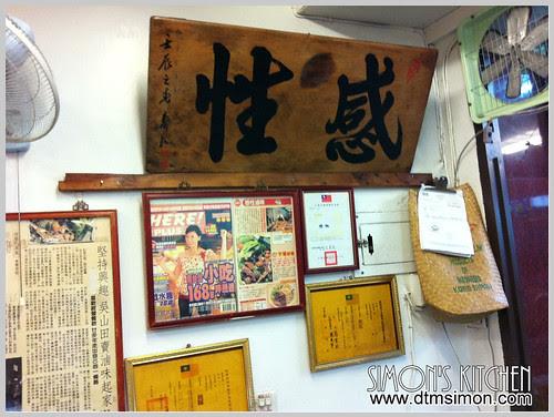 感性魯味金華店03
