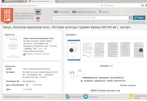 * حفاظت از اسناد و مدارک تحصیلات عالی در کتابخانه دولتی روسیه مربوط به اونق، خانگلدی- شامل کارت درخواست...