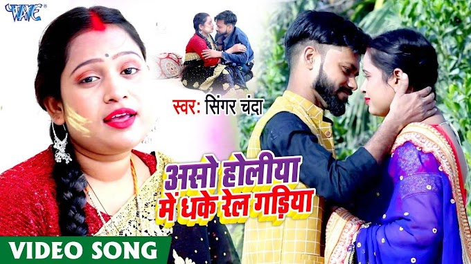 Watch Popular Bhojpuri Song Music Video - 'Aso Holiya Me Dhake Rail Gadiya' Sung By Singer Chanda | Bhojpuri Video Songs - Times of India