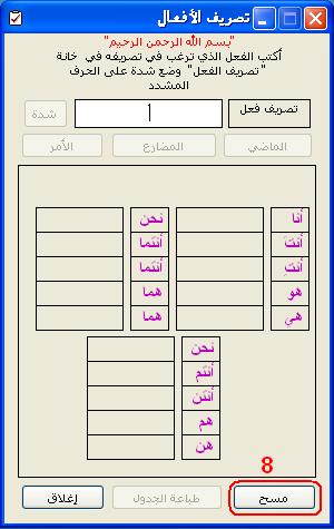 tashrif 81 Download Aplikasi Tashrif untuk belajar Sharaf