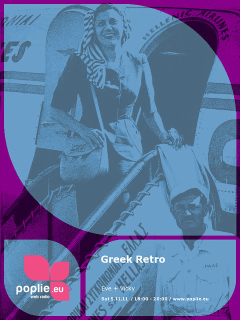 Eve + Vicky Greek Retro