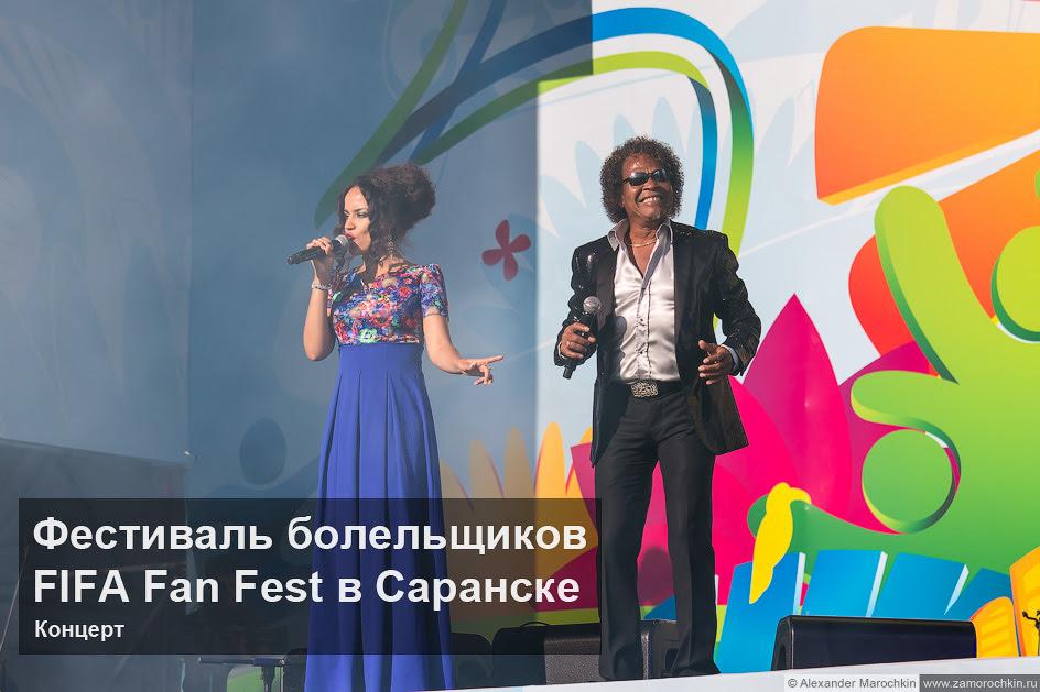Фестиваль болельщиков FIFA Fan Fest в Саранске (концерт)