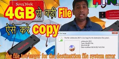 4GB पेक्षा मोठी file Pen Drive मध्ये असी करा कॉपी   the file is too large for the destination file system usb drive   the file is too large for the destination file system how to solve    how do i fix file too large for destination