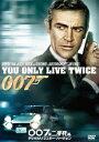 【送料無料】【DVD3枚3000円5倍】007/007は二度死ぬ<デジタルリマスター・バージョン> [ ショ...