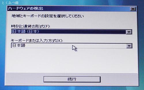 HP MediaSmart Server EX490 復元 (2)