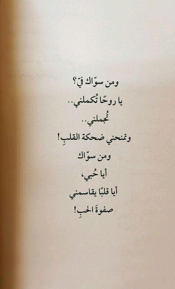 شعر غزل للحبيب اجمل الاشعار المعبره عن الغزل صباح الورد