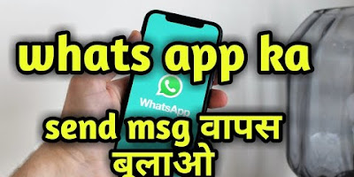 whats app वर सेंड केलेला मेसेज वापस बोलवा.  how to delete send message on whatsapp   how to delete message on whatsapp after sending   how to delete whatsapp send messages after 7 minutes