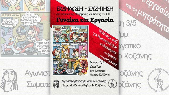 Η αφίσα για την εκδήλωση στην Κοζάνη