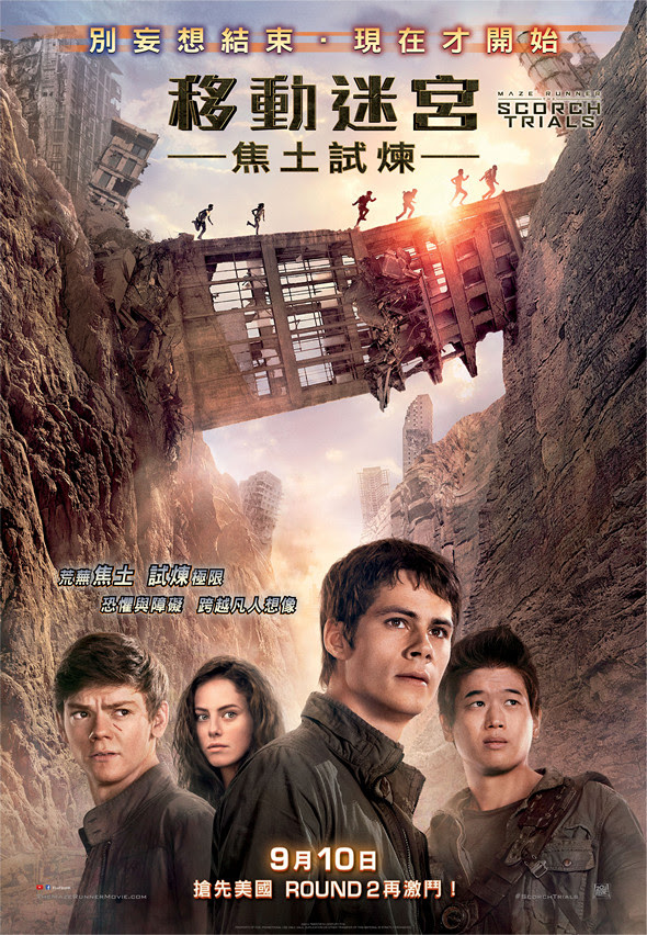 移動迷宮:焦土試煉(Maze Runner: The Scorch Trials)poster