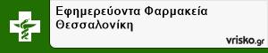Εφημερεύοντα Φαρμακεία Θεσσαλονίκη