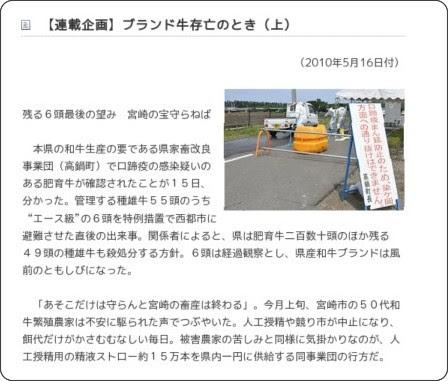 http://www.the-miyanichi.co.jp/special/kouteieki/index.php