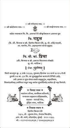 Create and Download a Marathi wedding invitation card