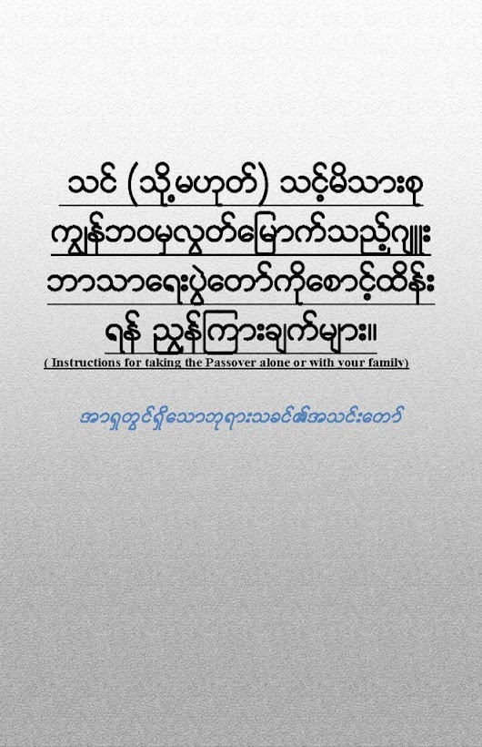 Booklet: Observing the Passover Alone or With Your Family (Burmese Language)
