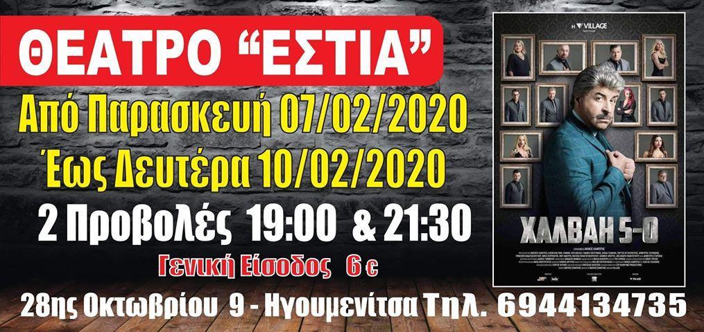 Θεσπρωτία: H νέα ταινία του Μάρκου Σεφερλή με διπλές καθημερινές προβολές 7 έως 10 Φεβρουαρίου στην Ηγουμενίτσα