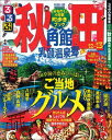【送料無料】るるぶ秋田 角館 乳頭温泉郷 '12〜'13