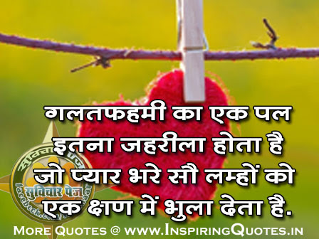 Inspirational Quotes In Hindi Inspiring Quotes Inspirational