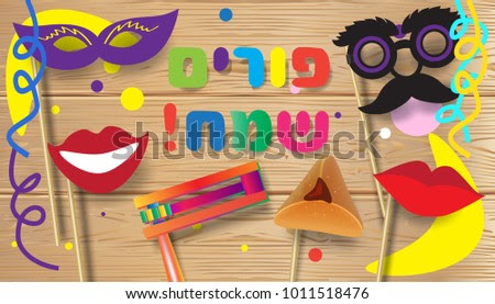 Skyskyskysun google happy purim translate from hebrew jewish holiday purim festival sign with traditional symbols noisemaker m4hsunfo