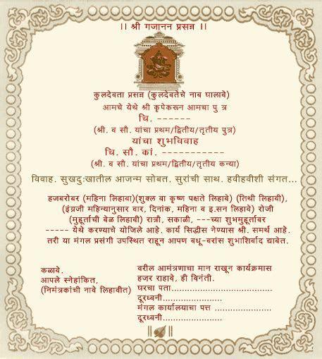Lagna patrika format in marathi buddhist