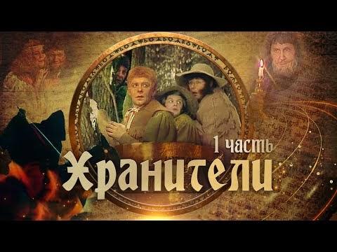 """Pogledajte sovjetsku verziju filma """"Gospodar prstenova"""" (Хранители)"""