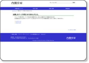 http://www.cas.go.jp/jp/seisaku/bangoseido/