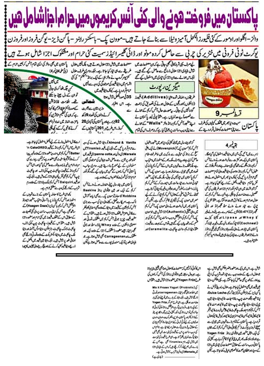 Halal Or Haram what we are eating must read • Current Affairs & General Information •  UCERD Discussion - Knowledge Sharing is Power