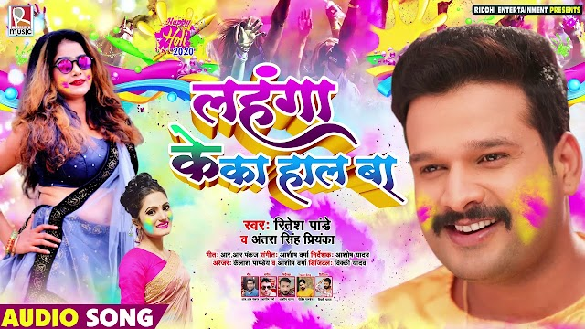 Lahengaa ke kaa haal baa-Ritesh Pandey-Antra Singh Priyanka