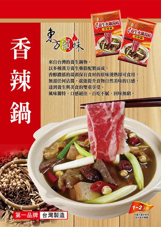 東方/韻味/養生/火鍋/湯底/懶人/即食/湯品/冷