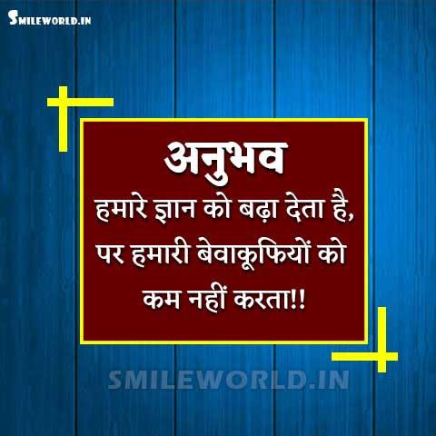 Life Experience Quotes In Hindi Satya Vachan Images