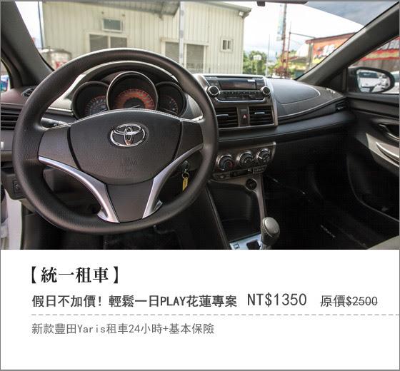 花蓮-統一租車/交通/車/出遊/花蓮/麻糬/統一/租車/汽車