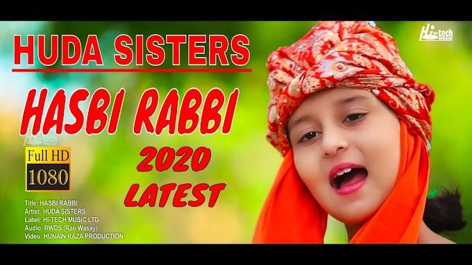 Hasbi Rabbi Jallallah lyrics | New Naat e Nabi ﷺ - Huda Sister Lyrics Islamic Naat Lyrics
