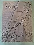 人生地理学 5 (聖教文庫)