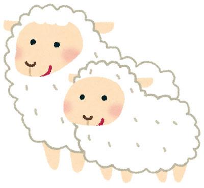 無料素材 仲良く並んだ羊の親子を描いたイラスト揃った笑顔が可愛い