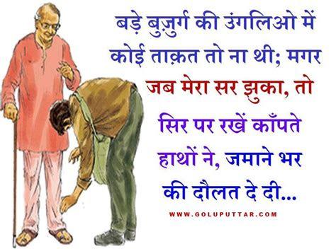 Sacrifice Love Quotes In Hindi