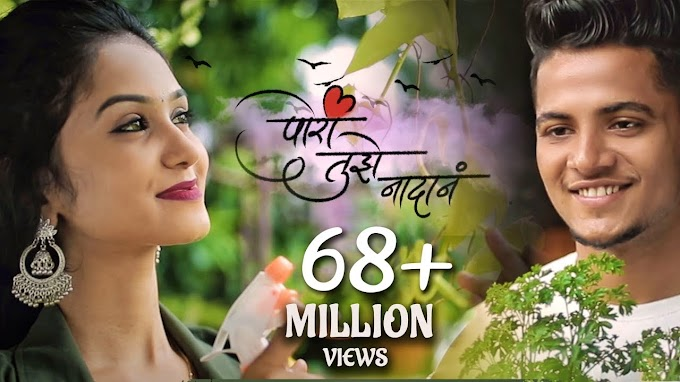 Pori Tujhe Nadan   Official Love Song   Bob   Sanjana Pandit   Prashant Nakti   Sonali Sonawane - Sonali Sonawane - Prashant Nakti - Champ Devilz Lyrics in marathi