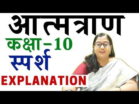 ncert solutions for class 10 hindi kritika chapter 1 mata ka aanchal