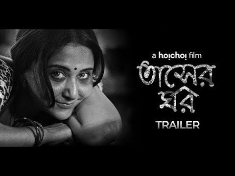 Hoichoi's Tasher Ghawr Movie Review