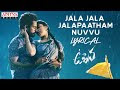Uppena Jala jala Jalapatham nuvvu Lyrics in Telugu In English
